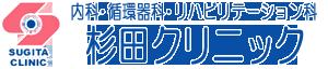 杉田クリニック